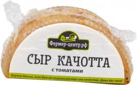 Сыр Качотта Томаты, 200 г