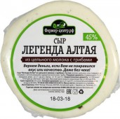 Сыр Легенда Алтая, из цельного молока с грибами