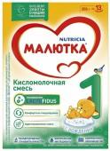 Молочная смесь Малютка Кисломолочная 1 0-6 месяцев, 350 г, 1 шт.
