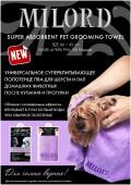 Полотенце ПВА для домашних животных